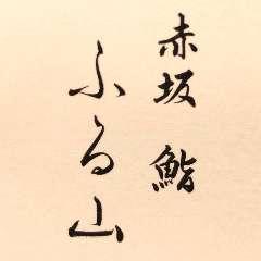 赤坂 鮨 ふる山