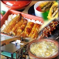 うなぎ 川魚  和食 鯉之助