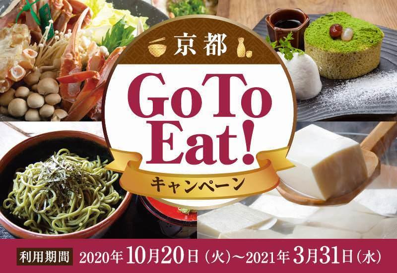 GoToイート食事券利用できます。