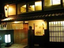 風情漂う京町家で居心地の良い時間を