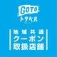 GoToトラベル地域共通クーポン利用できます。