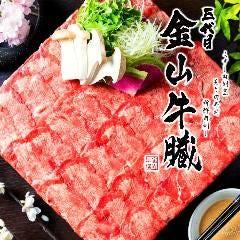 個室居酒屋 炙りにく寿司食べ放題 三代目 金山牛臓