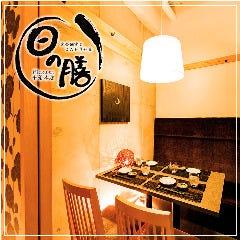 完全個室とこだわり和食 日の膳 千葉駅前店