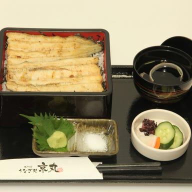日本料理 寿司・うなぎ処京丸  メニューの画像