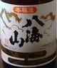 八海山 特別本醸造酒