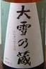 日本酒(冷・燗) 大雪の蔵