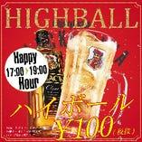 17時~19時限定!ハイボールが何杯でも100円!