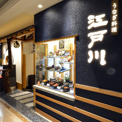 うなぎ料理 江戸川 大丸神戸店