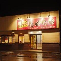 炭火焼肉 ホルモン じゅじゅ