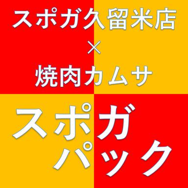 焼肉カムサ  メニューの画像