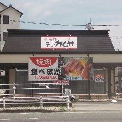 焼肉カムサ