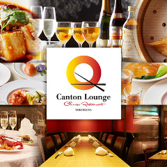 カントンラウンジ~Canton Lounge~横浜ホテルプラム