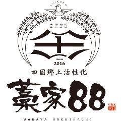 四国郷土活性化 藁家88 徳島駅前店