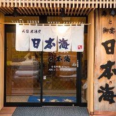 寿司居酒屋 日本海 雑色店