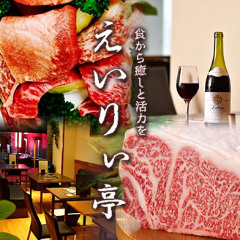 Wagyuyakiniku Horumon Restaurant Eiriitei
