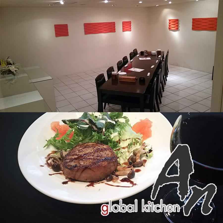 グローバルキッチンAn