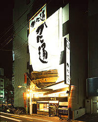かに通 広島店