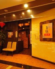 食べ飲み放題×個室宴会 青蓮 Luz大森店