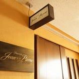 【人気の個室】ゆっくりお食事をお楽しみ頂ける個室もございます!