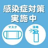 当店では衛生対策をしっかりとして、お客様に安心・安全にお食事をお楽しみいただけます。