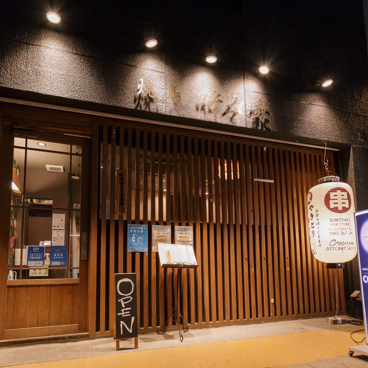 JR 草津駅東口徒歩3分と駅からも近くてお集まりにも便利♪