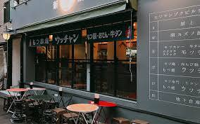 もつ焼き ウッチャン 新橋SL口店