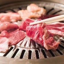 厳選の上質肉を満腹になるまで堪能