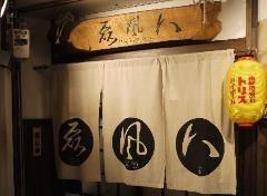 Japanese Food Bar 磊風八
