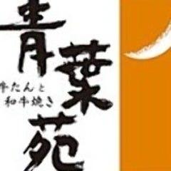 牛たんと和牛焼 青葉苑 阪急西宮ガーデンズ店