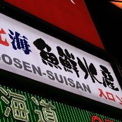 個室 北海道 魚鮮水産 千葉駅西口店