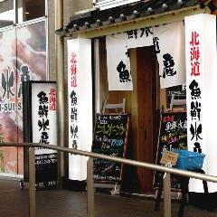 個室 北海道 魚鮮水産