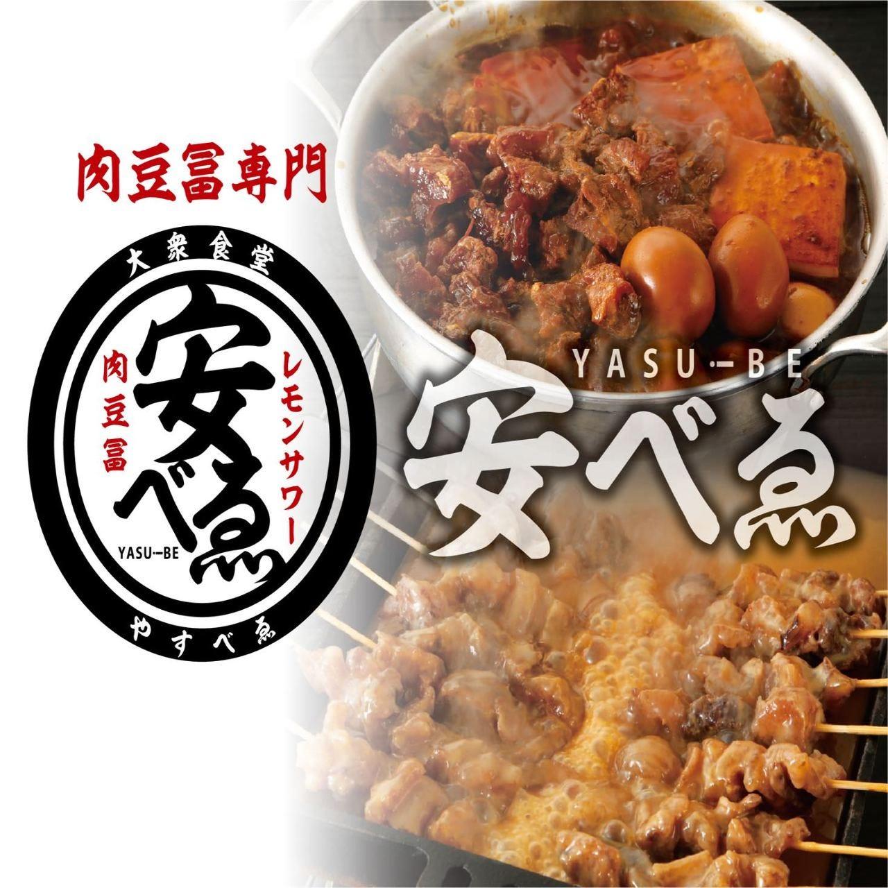 肉豆冨とレモンサワー 大衆食堂 安べゑ アスティ三島サウス店