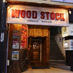 American Grill&Bar Wood Stock