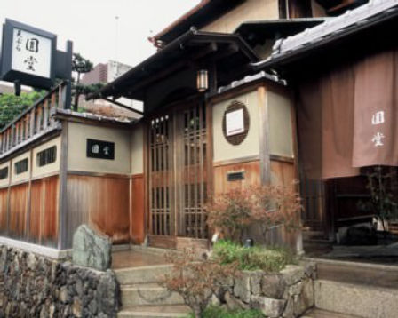 京都祇园 天ぷら 八坂 圆堂