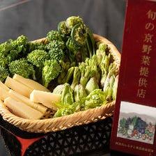 京都祇園ならではの四季折々の京野菜
