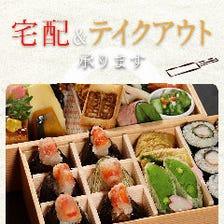 ご自宅で天ぷら折詰めやお弁当を堪能