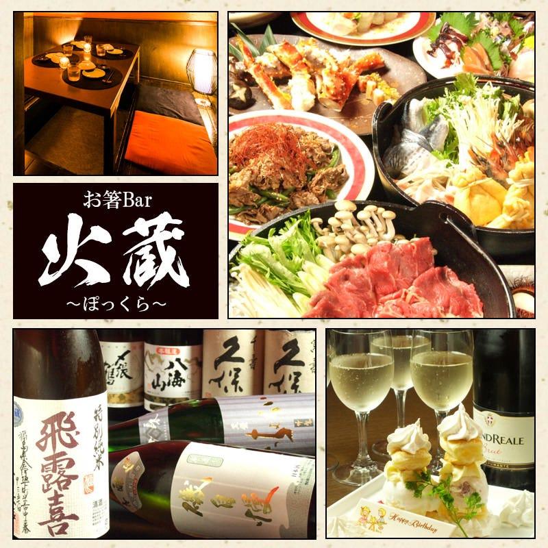 お箸Bar 火藏(ぽっくら) 川崎驿チネチッタ通り店