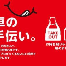【テイクアウト】地産応援オードブル