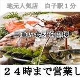 【三重県産】 おまかせ5種盛り合わせ