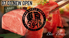 ビアテラス&クラフトビール 東京スタイルサンクス 八重洲駅前店