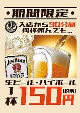 【ハッピーアワー】何時に入店されても18時退店でハイボールと生ビールが何杯でも1杯150円