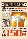 18時までの退店で生ビールとハイボールが150円ハッピーアワー