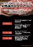 フェア第2段開催中!サンクスの肉フェスで栄養満点チャージ!