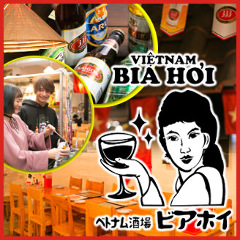ベトナム酒場 ビアホイ