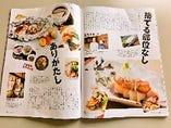ANA機内誌にも登場したあんこう料理。