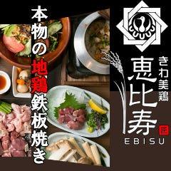 きわ美鶏 恵比寿 神戸店