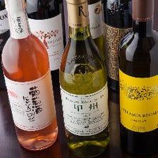 世界各国の珍しいワイン