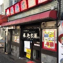 養老乃瀧 鶴ヶ峰店
