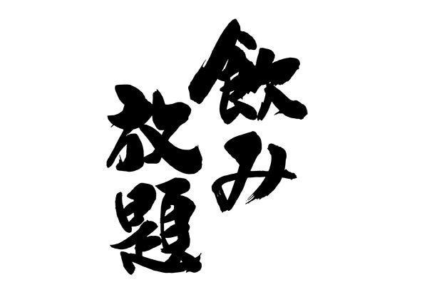 宴会料理ご注文の4名様から☆2時間制1,800円(税込,日~木)
