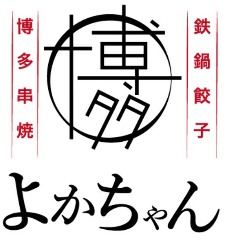 博多串焼きと鉄鍋餃子 よかちゃん 茶屋町店
